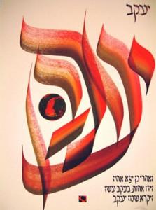 Frank Lalou et Les Lettres Hébraïques
