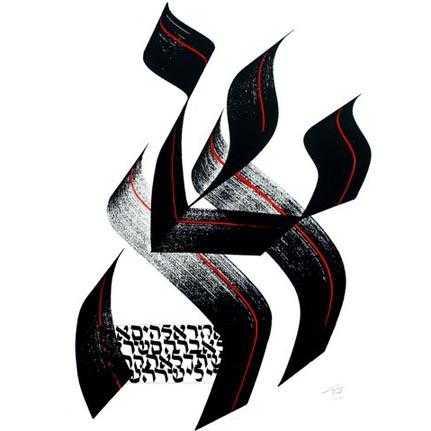 Frank Lalou - Origine de l'alphabet hébreu