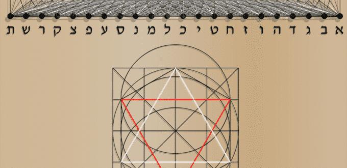 L'Aïq Bekar ou Kabbale des Neuf Chambres par Spartakus FreeMann